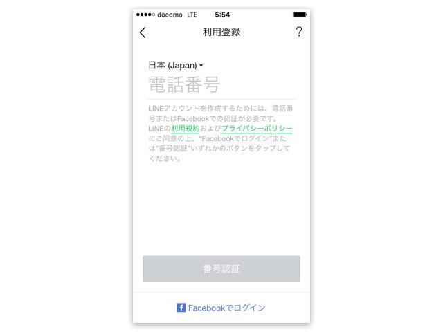 iphone-linesetup-15