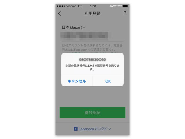 iphone-linesetup-17