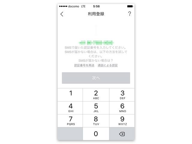 iphone-linesetup-18