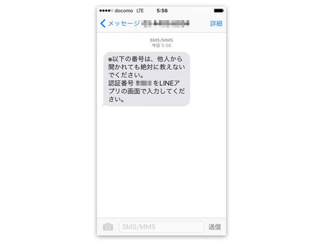 iphone-linesetup-19