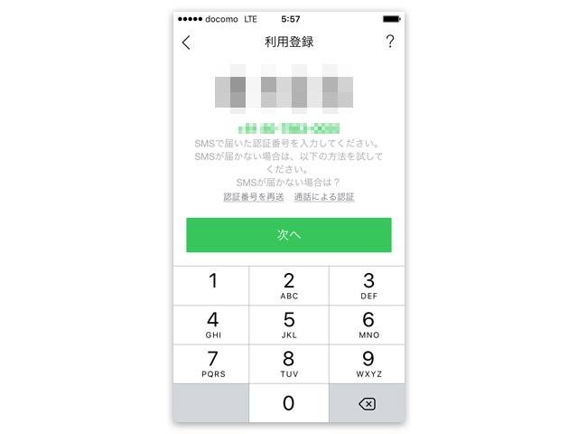 iphone-linesetup-20