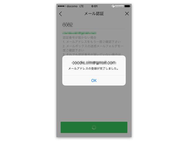 iphone-linesetup-28