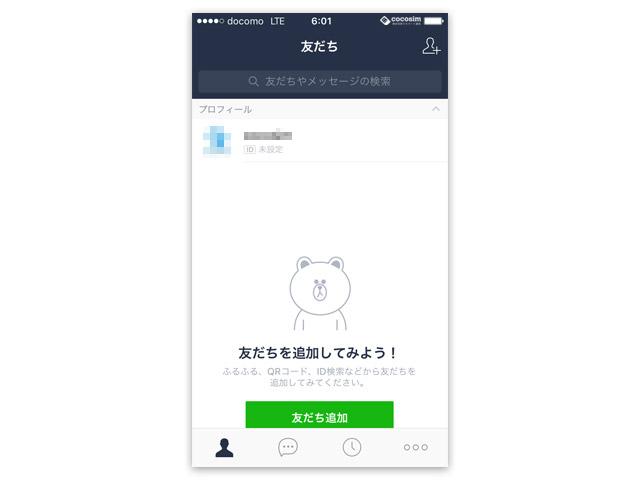iphone-linesetup-29