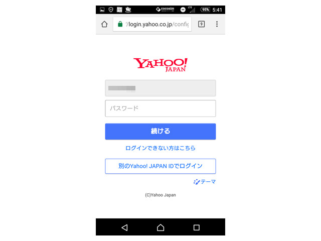 yahoo-tips-03-03