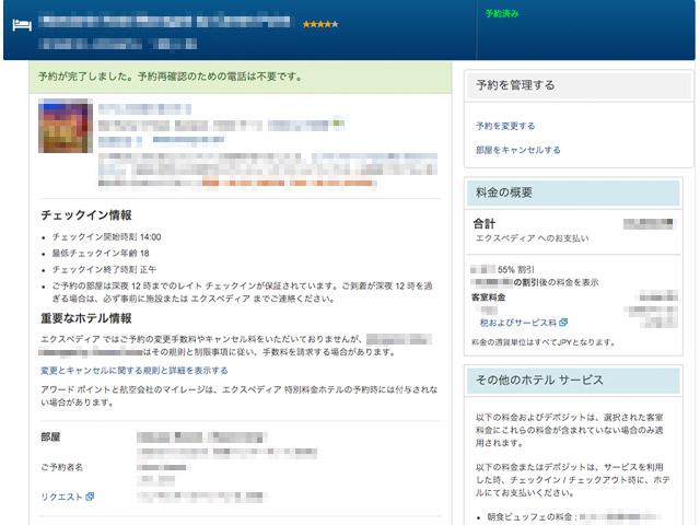 expedia-hotel-yoyaku01